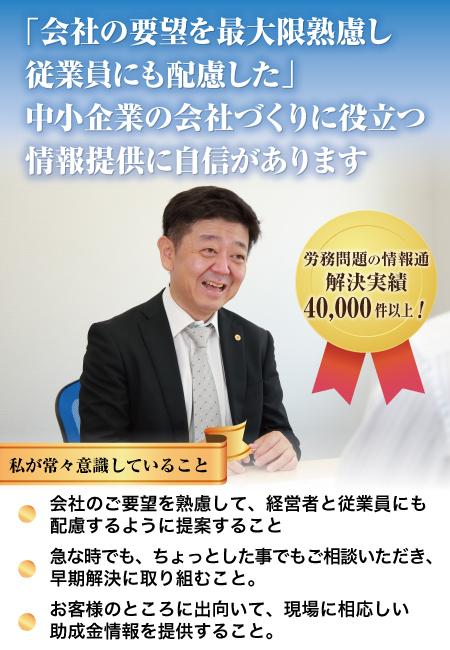 大阪市 社会保険労務士事務所|...